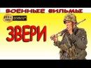 Военный фильм ЗВЕРИ новые военные фильмы 2017