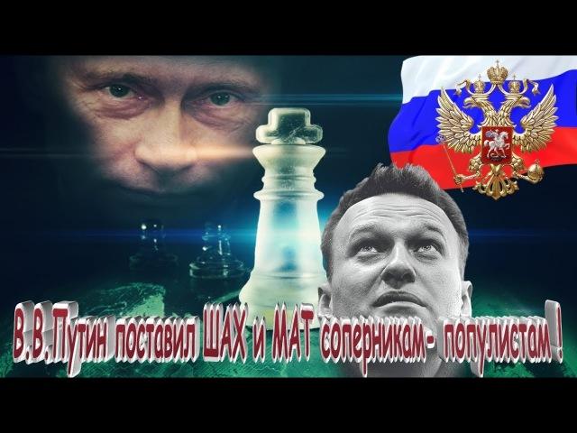 Владимир Путин поставил шах и мат соперникам популистам