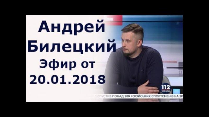 Андрей Билецкий народный депутат гость 112 Украина 20 01 2018
