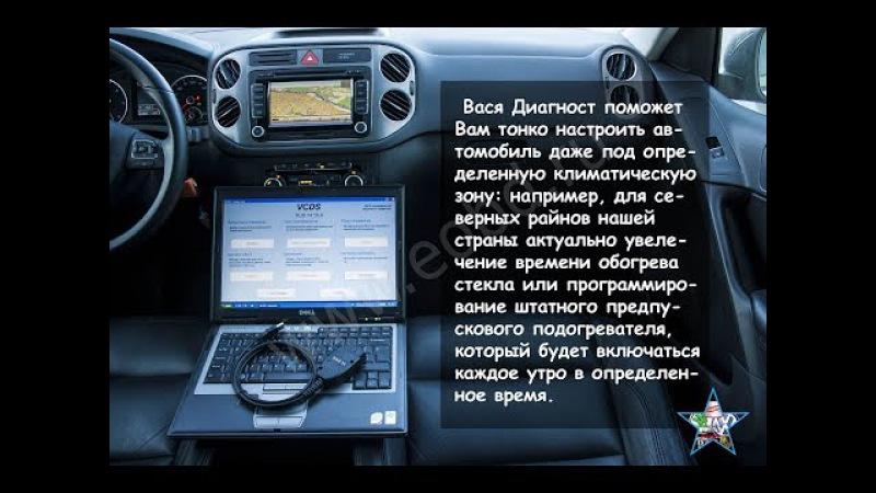 VCDS Вася Диагност 17 9 установка Windows