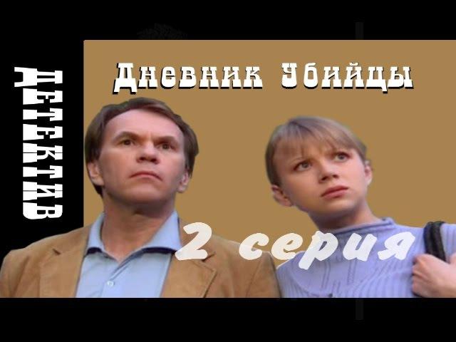 Дневник убийцы 2 серии детектив