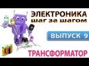 Электроника шаг за шагом - Трансформатор Выпуск 9