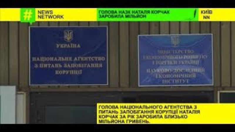 Голова НАЗК Наталя Корчак заробила мільйон