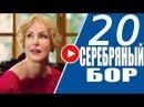 Сериал СЕРЕБРЯНЫЙ БОР / премьера 2017 / 20 Серия / Мелодрама, Семейная сага