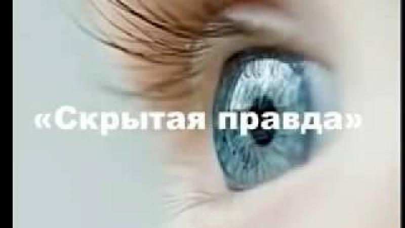 Жданов В.Г. Скрытая правда об алкоголе