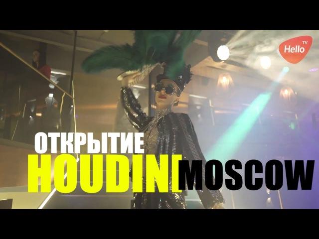 Ресторан Houdini Москва   Гудини Москва   Открытие ресторана Houdini в Москве