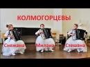 Снежана-Милана-Стешана Трио Аккорд сестёр Колмогорцевых