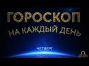 Гороскоп на сегодня 18 января для всех знаков зодиака