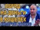 Простая магия на привлечение денег от Андрея Дуйко школа Кайлас