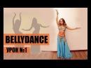 BELLY DANCE УРОК № 1