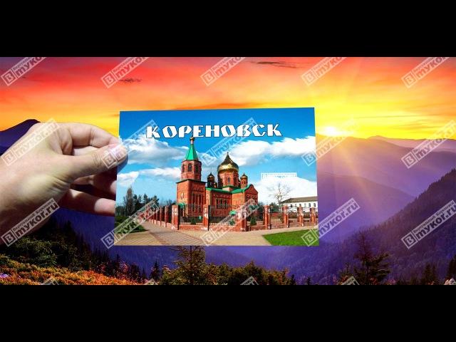 Стерео-открытка Храм Равноапостольного князя Владимира города Кореновска