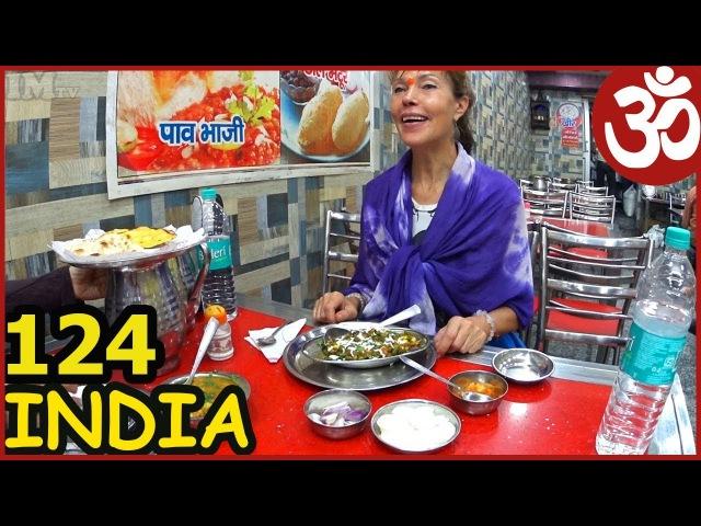 HARIDWAR МАГАЗИН СЛАДОСТЕЙ Красивый ХРАМ и Уличная еда. Уезжаем в Дели. INDIA 124