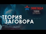 Теория заговора - Запад о России: как пишутся сценарии катастроф? - 16.01.2018