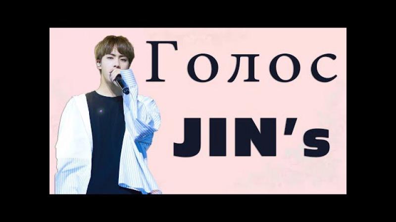 Голос Ким Сокджина [Jin] I Kim Seokjins [Jin] Voice compilation