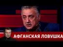 Афганистан: победа или поражение? Вечер с Владимиром Соловьевым от 15.02.18