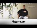 Олег Гладких | Медитация | DDxLection