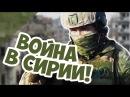 НОВАЯ Стратегия про Войну в Сирии! Сирия Русская Буря!
