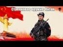 Стрелковое оружие армии Китая