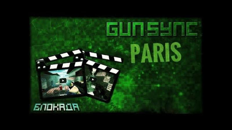 Blockade 3D Gun Sync №3 ( the chainsmokers paris )