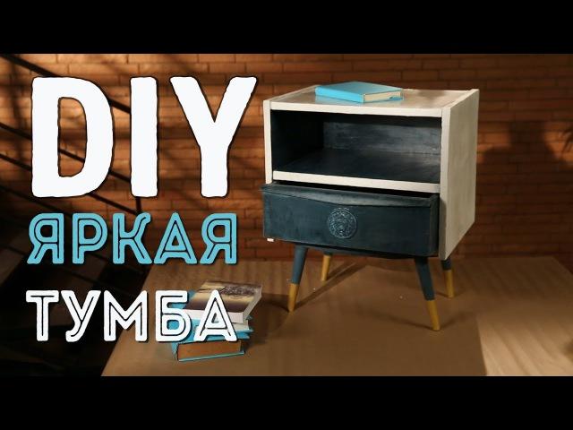 DIY Декор и покраска советской мебели. Мастер-класс от Дарьи Гейлер 12