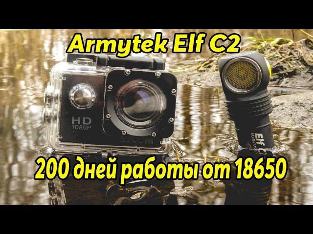 Обзор Мультифонаря Armytek Elf C2. ШОК! 200 дней работы!