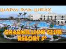 Египет, Шарм-эль-Шейх Отель Charmillion Club Resort ex.Sea Club Resort 5