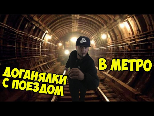 Убегаю от поезда в тоннеле метро Сергей Трейсер