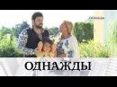Однажды история любви Анны Нетребко и Юсифа Эйвазова и правда жизни Юрия Колокольникова