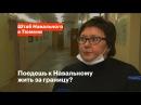 Директор 62-й школы: Поедешь к Навальному жить за границу? 😱