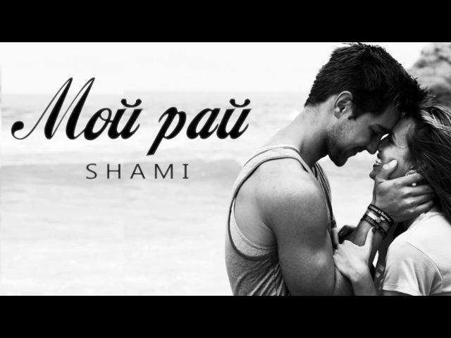 Shami - Мой рай (Душевная песня 2017)