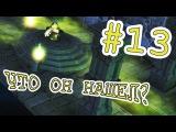 В Что он нашел - Lumo - #13