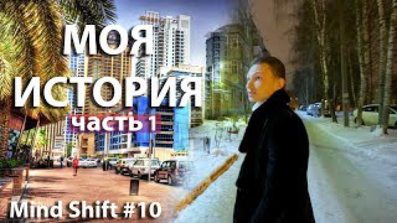 Моя реальная история | Исповедь Артема Маслова | Кострома