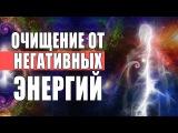 Лечебная Музыка Очищение Пространства от Негативных Энергий   417 Гц. Стирает Всю ...