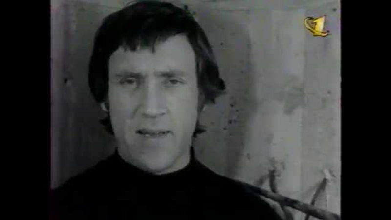 Владимир Высоцкий. Фрагменты фильма 1998, канал ОРТ
