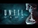 Запись стрима по Until Dawn часть 1