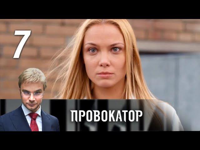 Провокатор. 2 сезон. 7 серия. Детектив, приключения, боевик @ Русские сериалы