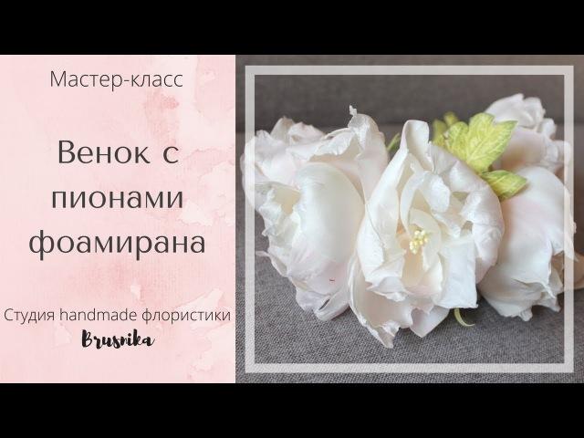 Венок с пионами из фоамирана Мастер-классDIY Bezel Wreath with peonies foam flowers tutorial