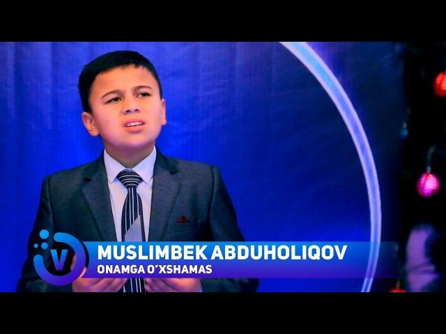 Muslimbek Abduholiqov - Onamga oxshamas | Муслимбек Абдухоликов - Онамга ухшамас