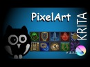 Krita: PixelArt | Настройки Криты для PixelArt