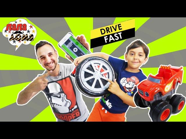 Папа Роб Ярик и Вспыш играют в ГОНКИ в приложении DRIVE FAST Обзор мобильной игры