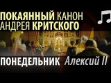 Великий Покаянный КАНОН Андрея КРИТСКОГО. Понедельник. Алексий II Патриарх Московский