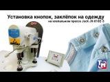 Установка кнопок, заклёпок на одежду на клепальном прессе Juck JK-818E-3