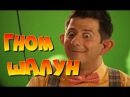 ГНОМ ШАЛУН Русские веселые комедии 2017 Семейные комедии Хорошие фильмы קומדיה רו...