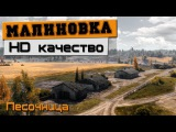 Карта: Малиновка [HD] World of  Tanks