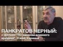 Панкратов-Чёрный о фильме По законам военного времени