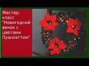 Мастер-класс Новогодний венок с цветком Пуансеттии . Микрос.рф