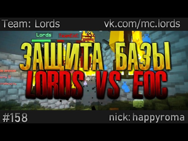 158 | s3 | MineCraft WarMine MineSonic High Sky | Factions ClanWar | Lords VS Eoc