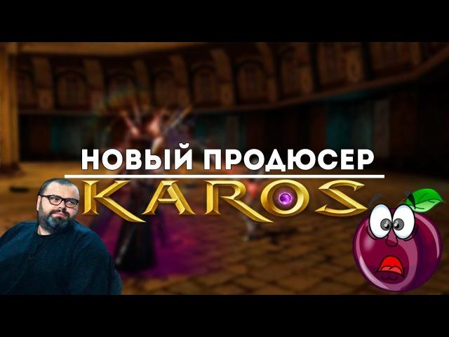 Карос: новый продюсер | Где Слива?