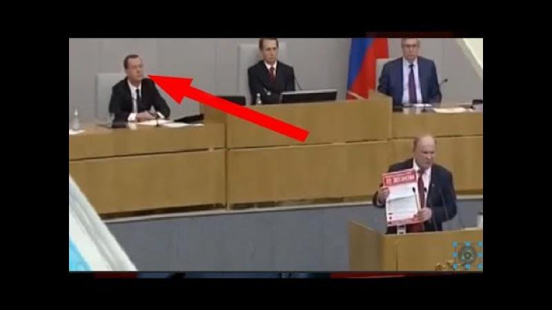 Медведева раздолбал в хлам Зюганов !