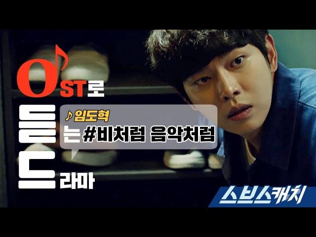 임도혁 - 비처럼 음악처럼 (의문의 일승 OST part 1) 《오듣드 / 스브스캐치》